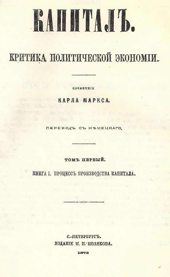 """Титулната страница на първото руско издание  на I том на """"Капиталът"""""""