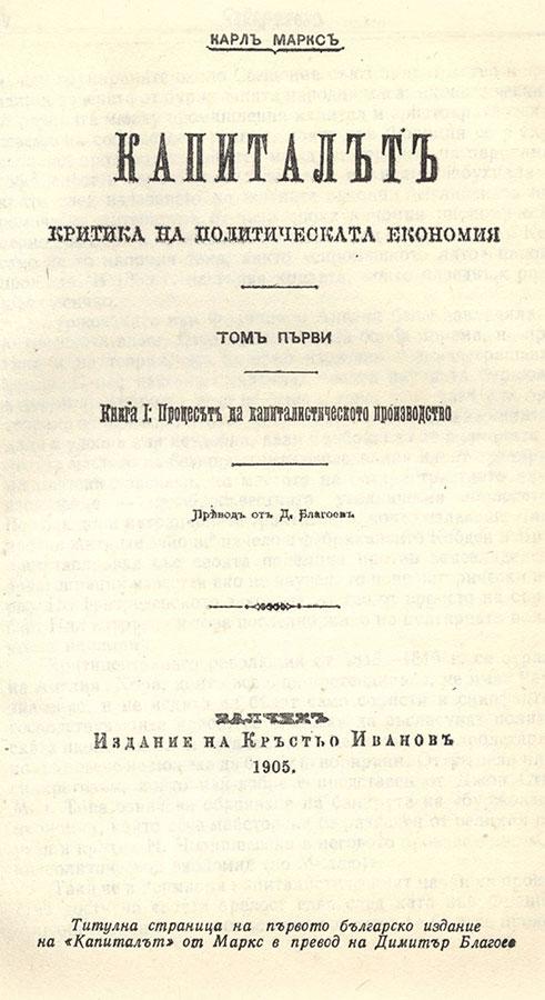 """Титулната страница на първото българско издание на """"Капиталът"""" от Маркс в превод на Димитър Благоев"""